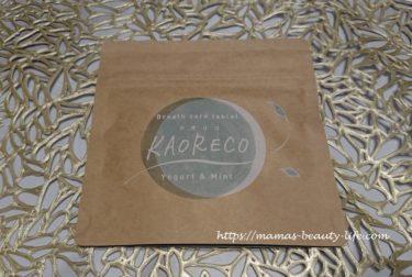 【KAORECOの本音レビュー】ヨーグルト&ミント味のエチケットサプリで口臭対策